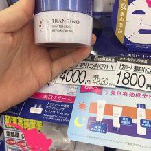Kem đêm Transino Whitening Repair Cream 35g