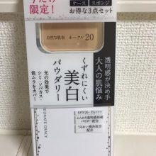 Phấn phủ shiseido inter gracy xách tay Nhật Bản